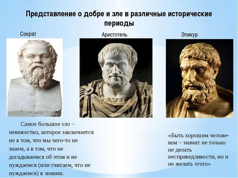 Представление о добре и зле в различные исторические периоды Сократ Аристотел...