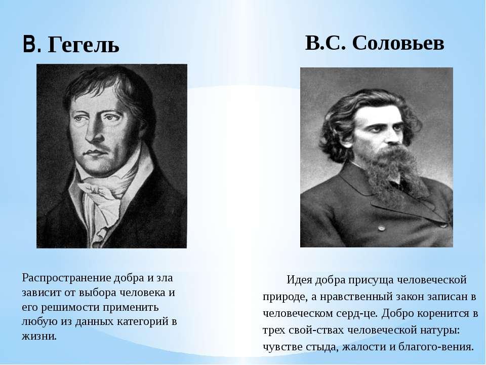 В. Гегель Распространение добра и зла зависит от выбора человека и его решимо...