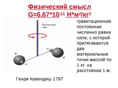 гравитационная постоянная численно равна силе, с которой притягиваются две ма...