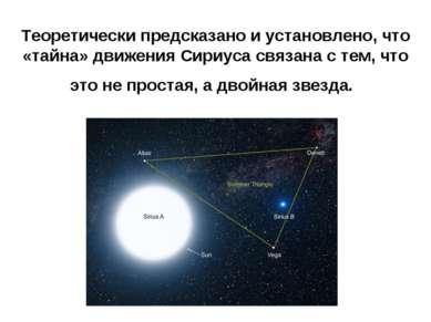 Теоретически предсказано и установлено, что «тайна» движения Сириуса связана ...