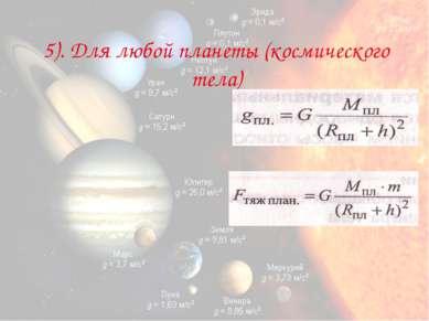 5). Для любой планеты (космического тела)
