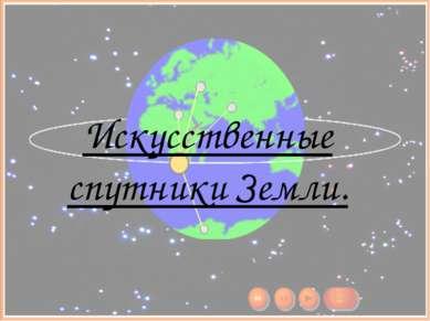Искусственные спутники Земли.