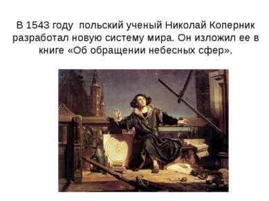 В 1543 году польский ученый Николай Коперник разработал новую систему мира. О...