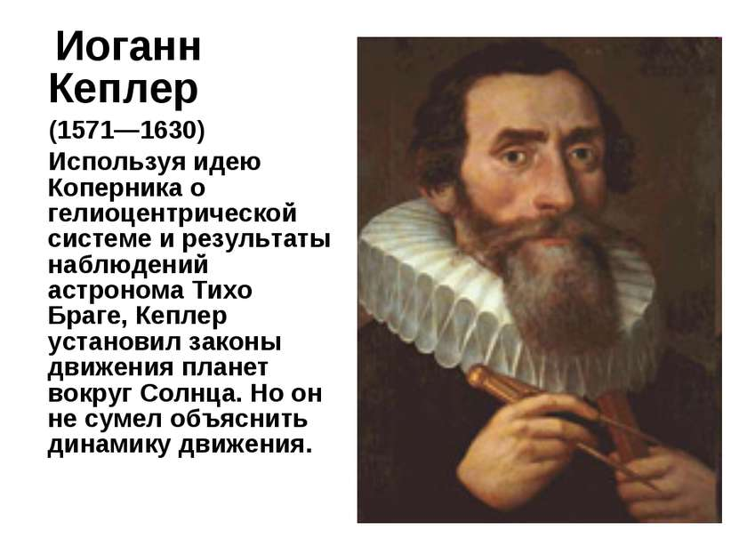 Иоганн Кеплер (1571—1630) Используя идею Коперника о гелиоцентрической систем...