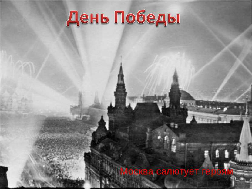 Москва салютует героям