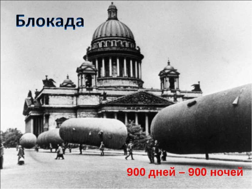 900 дней – 900 ночей
