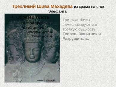 Трехликий Шива Махадева из храма на о-ве Элефанта Три лика Шивы символизируют...