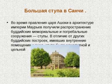 Большая ступа в Санчи . Во время правления царя Ашоки в архитектуре империи М...