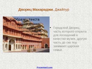 Дворец Махараджи. Джайпур Городской Дворец, часть которого открыта для посеще...