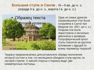 Большая ступа в Санчи . III—II вв. до н. э. (ограда II в. до н. э., ворота I ...