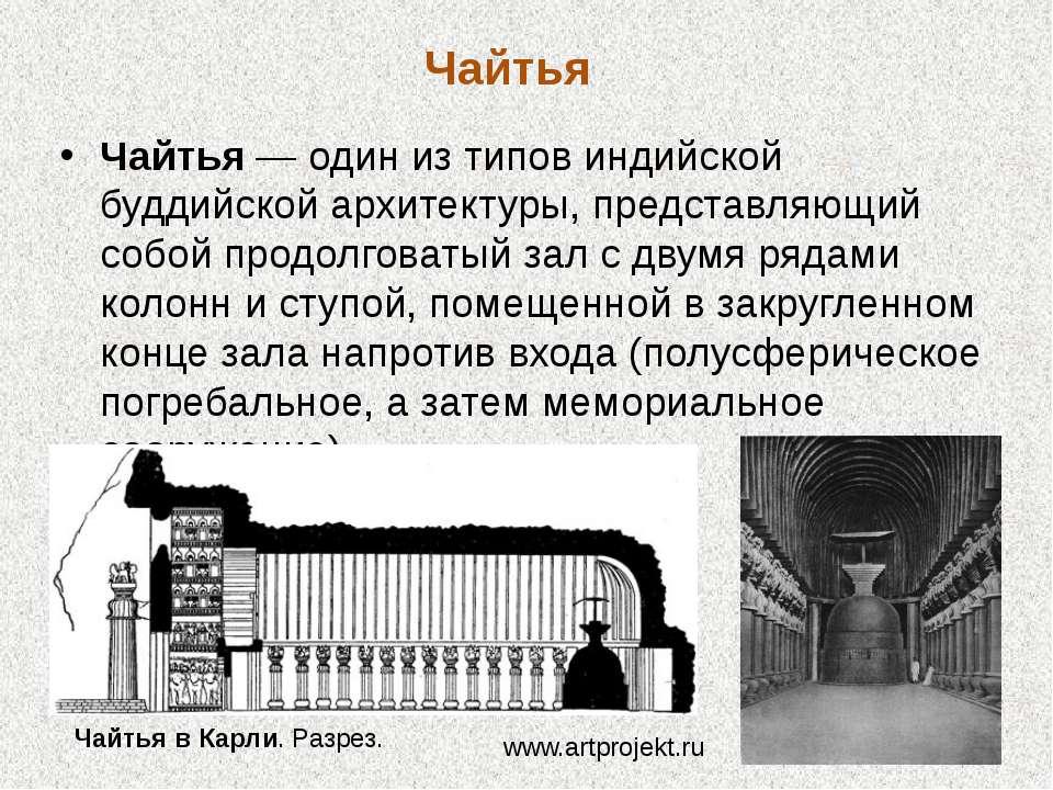 Чайтья Чайтья— один из типов индийской буддийской архитектуры, представляющ...