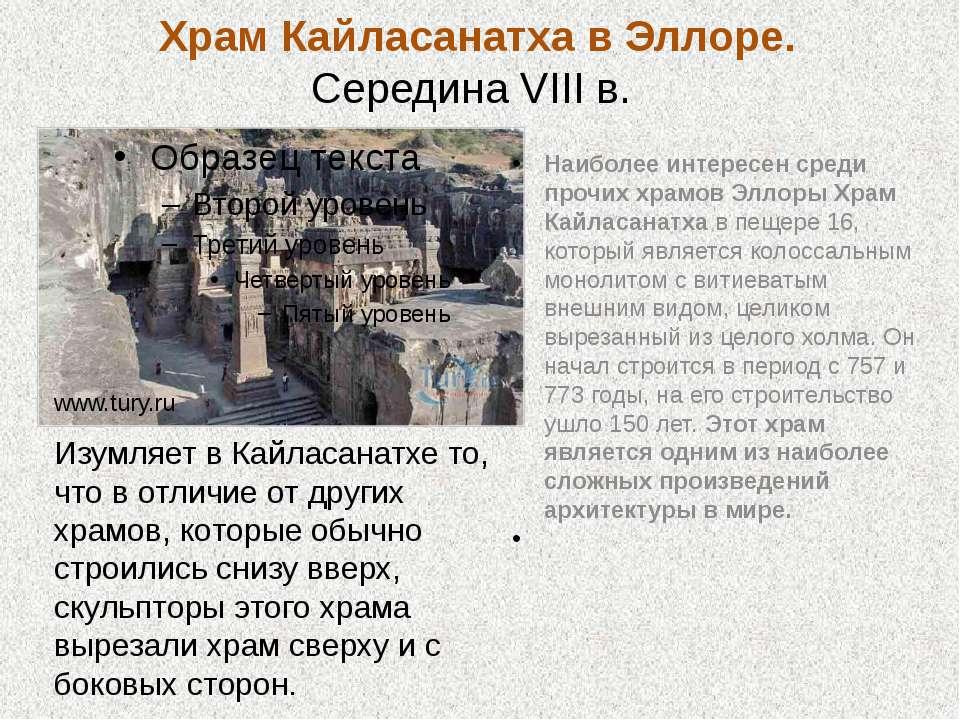 Наиболее интересен среди прочих храмов Эллоры Храм Кайласанатха в пещере 16, ...