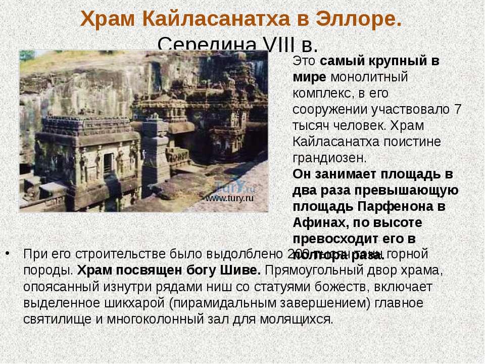 Храм Кайласанатха в Эллоре. Середина VIII в. При его строительстве было выдол...