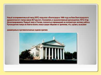 Новый экспериментальный театр (НЭТ) открылся в Волгограде в 1989 году на базе...