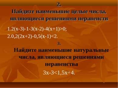 2. Найдите наименьшие целые числа, являющиеся решениями неравенств 1.2(х-3)-1...