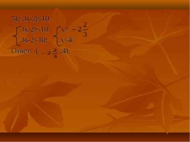 5).  3х-2 -10 x> 3x-2