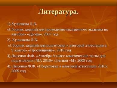 Литература. 1).Кузнецова Л.В. «Сборник заданий для проведения письменного экз...