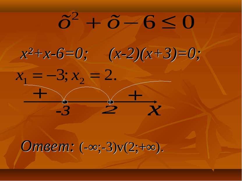 x²+x-6=0; (х-2)(х+3)=0; Ответ: (-∞;-3)v(2;+∞).
