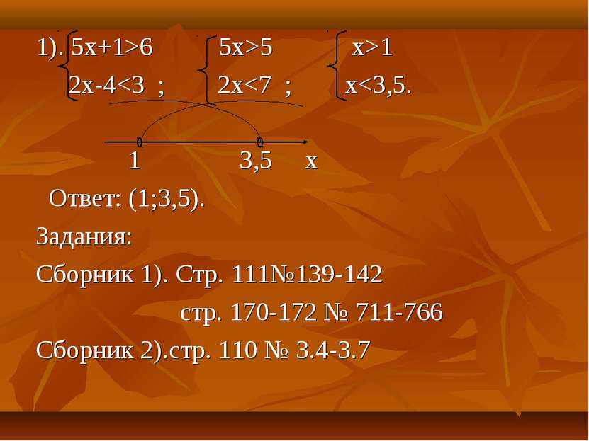 1). 5х+1>6 5x>5 x>1 2x-4