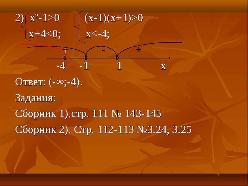 2). х²-1>0 (x-1)(x+1)>0 x+4