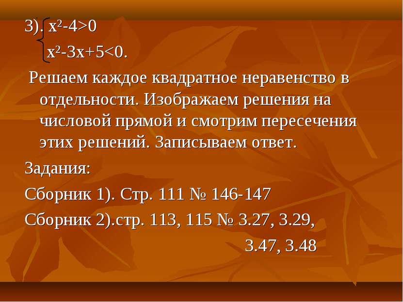 3). х²-4>0 x²-3x+5
