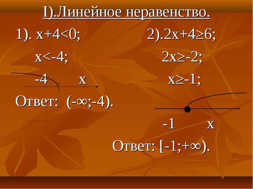 I).Линейное неравенство. 1). х+4