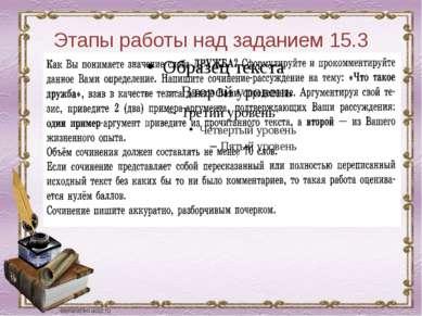 Этапы работы над заданием 15.3