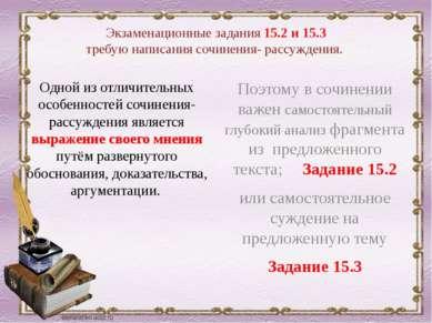 Экзаменационные задания 15.2 и 15.3 требую написания сочинения- рассуждения. ...