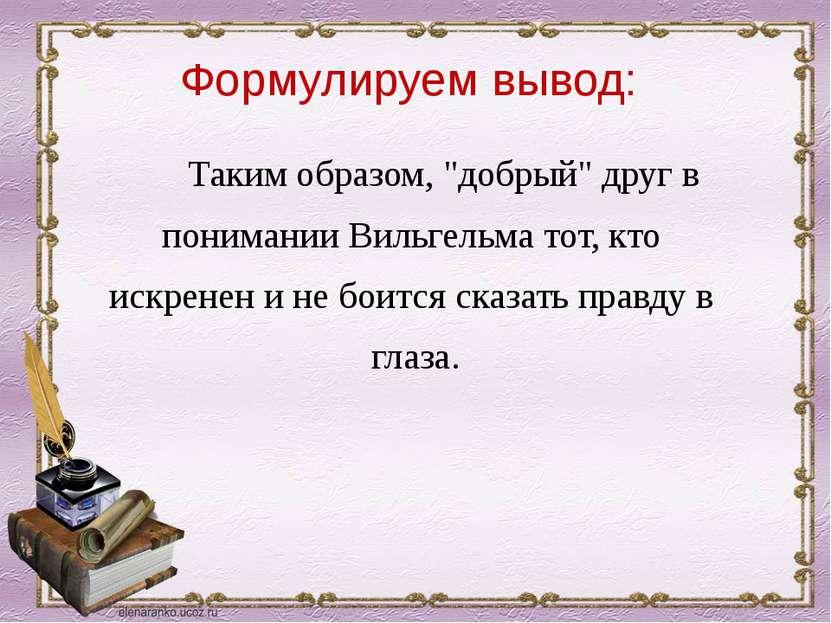 """Формулируем вывод: Таким образом, """"добрый"""" друг в понимании Вильгельма тот, к..."""