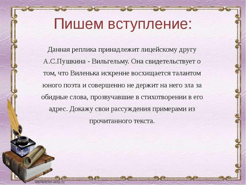 Пишем вступление: Данная реплика принадлежит лицейскому другу А.С.Пушкина - В...