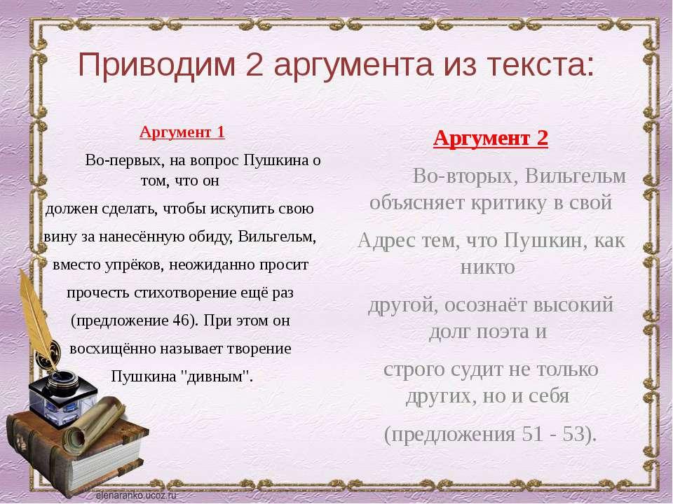 Приводим 2 аргумента из текста: Аргумент 1 Во-первых, на вопрос Пушкина о том...