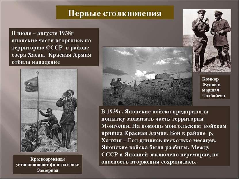 Первые столкновения В июле – августе 1938г японские части вторглись на террит...