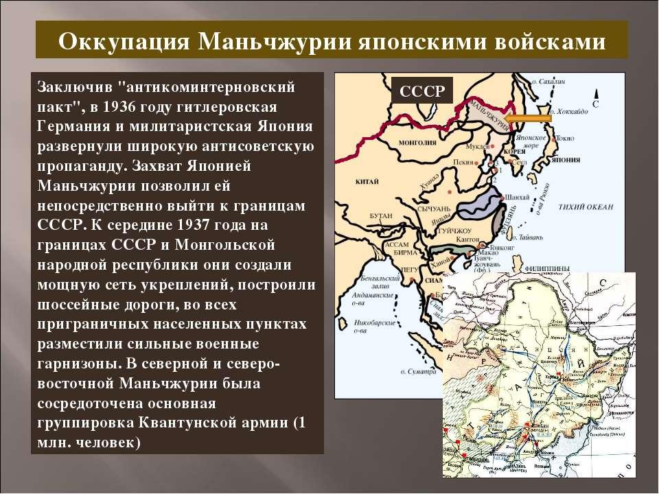"""Оккупация Маньчжурии японскими войсками Заключив """"антикоминтерновский пакт"""", ..."""