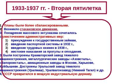 Итоги первых пятилеток: За годы первых пятилеток СССР совершил гигантский рыв...