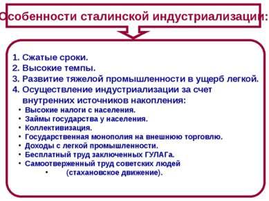 Особенности сталинской индустриализации: 1. Сжатые сроки. 2. Высокие темпы. 3...