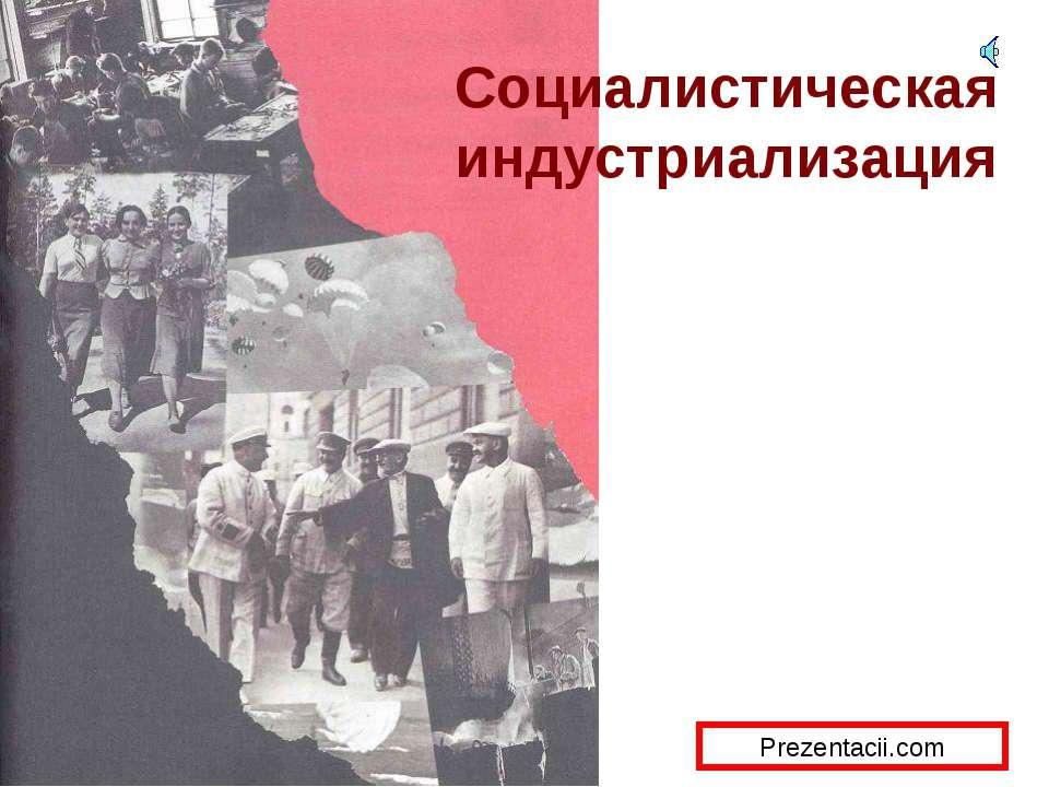 Документ № 1 стр. 172 В феврале 1931 г. И. В. Сталин заявил: «Нельзя снижать ...