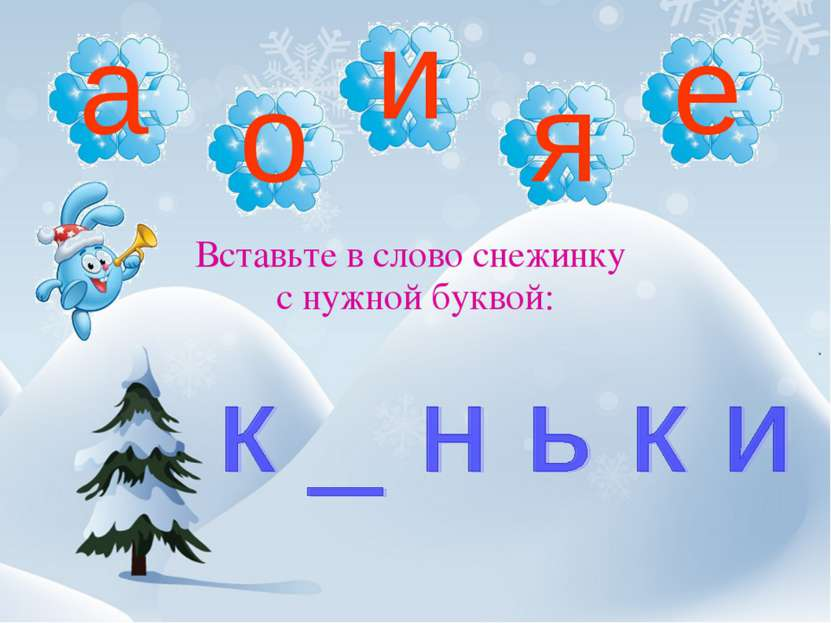 Вставьте в слово снежинку с нужной буквой: а о и я е