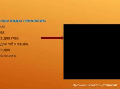 http://youtube.com/watch?v=LyYCQ4WVN4U Различные виды гимнастик: Дыхательная ...