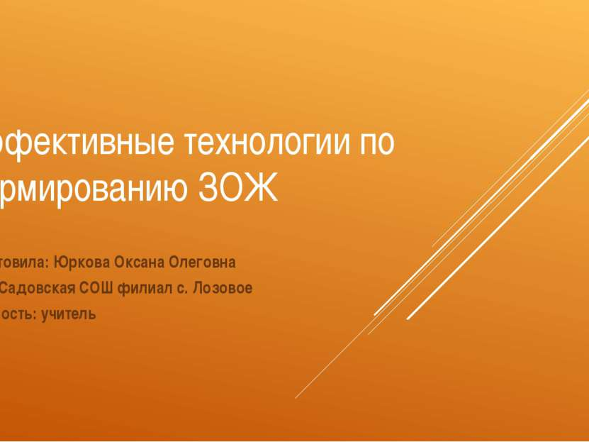 Эффективные технологии по формированию ЗОЖ Подготовила: Юркова Оксана Олеговн...