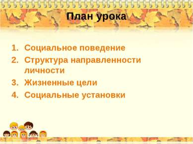 План урока Социальное поведение Структура направленности личности Жизненные ц...