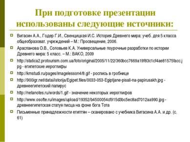 При подготовке презентации использованы следующие источники: Вигасин А.А., Го...