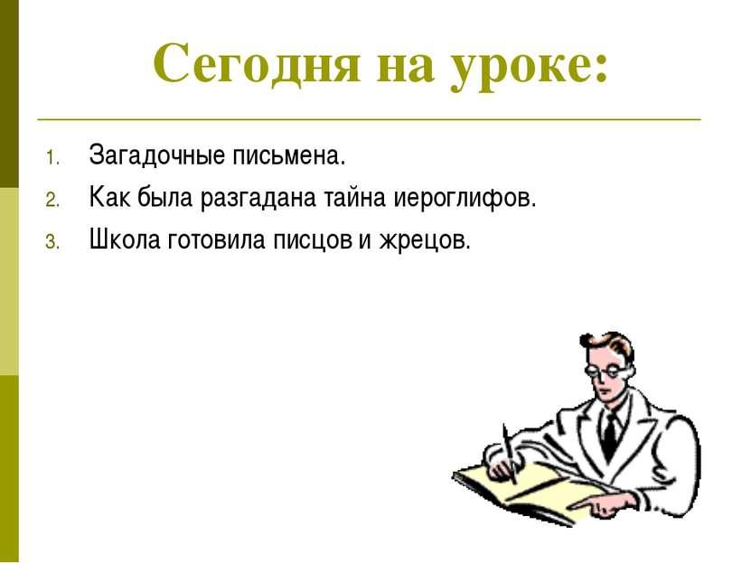 Сегодня на уроке: Загадочные письмена. Как была разгадана тайна иероглифов. Ш...