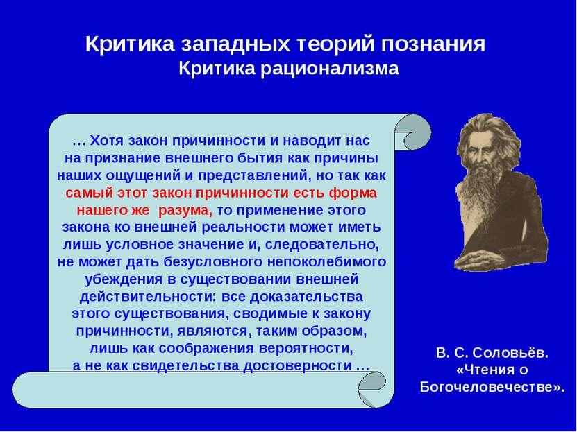 Критика западных теорий познания Критика рационализма … Хотя закон причинност...