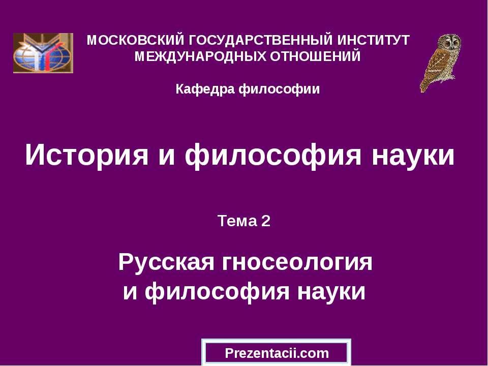 История и философия науки Тема 2 Русская гносеология и философия науки МОСКОВ...