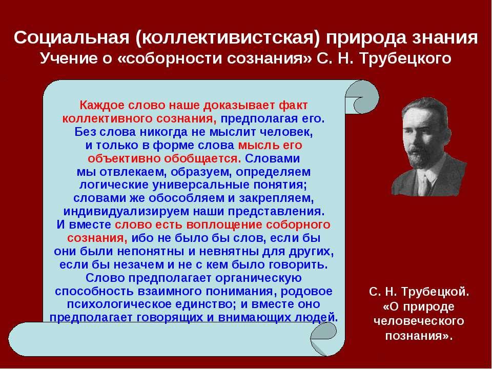 Социальная (коллективистская) природа знания Учение о «соборности сознания» С...