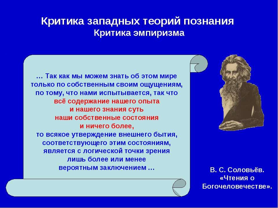 Критика западных теорий познания Критика эмпиризма В. С. Соловьёв. «Чтения о ...