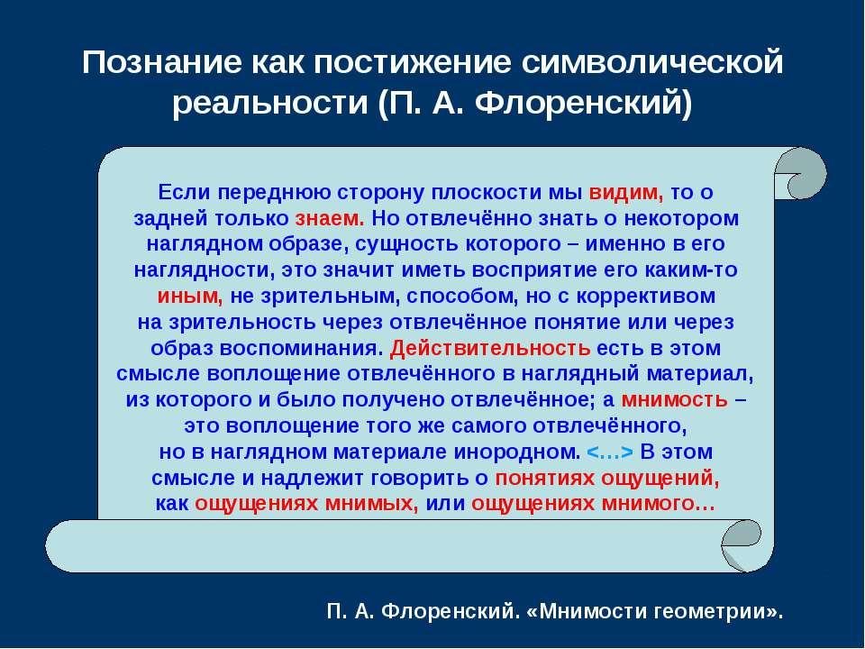 Познание как постижение символической реальности (П. А. Флоренский) Если пере...