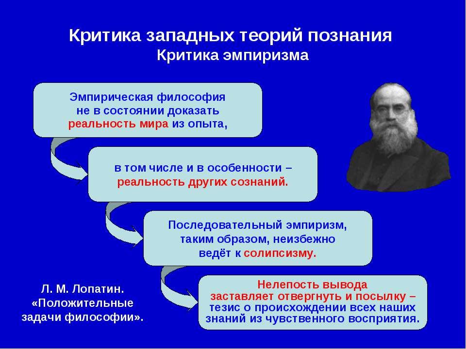 Эмпирическая философия не в состоянии доказать реальность мира из опыта, в то...