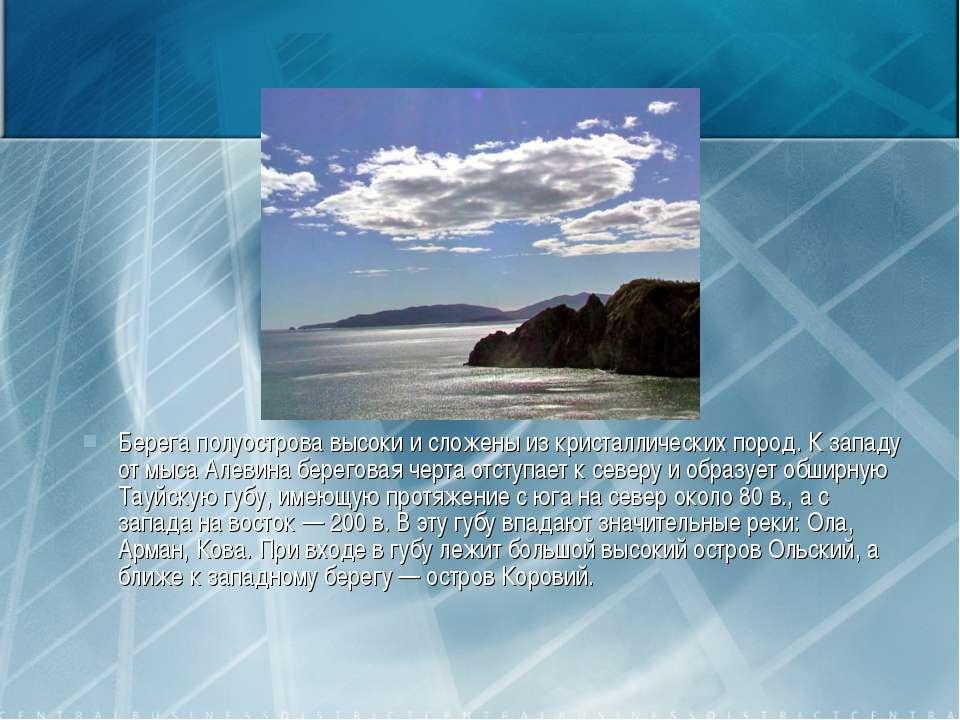 Берега полуострова высоки и сложены из кристаллических пород. К западу от мыс...