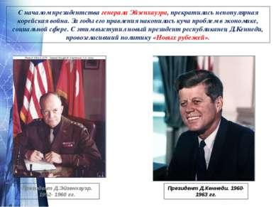 С началом президентства генерала Эйзенхауэра, прекратилась непопулярная корей...
